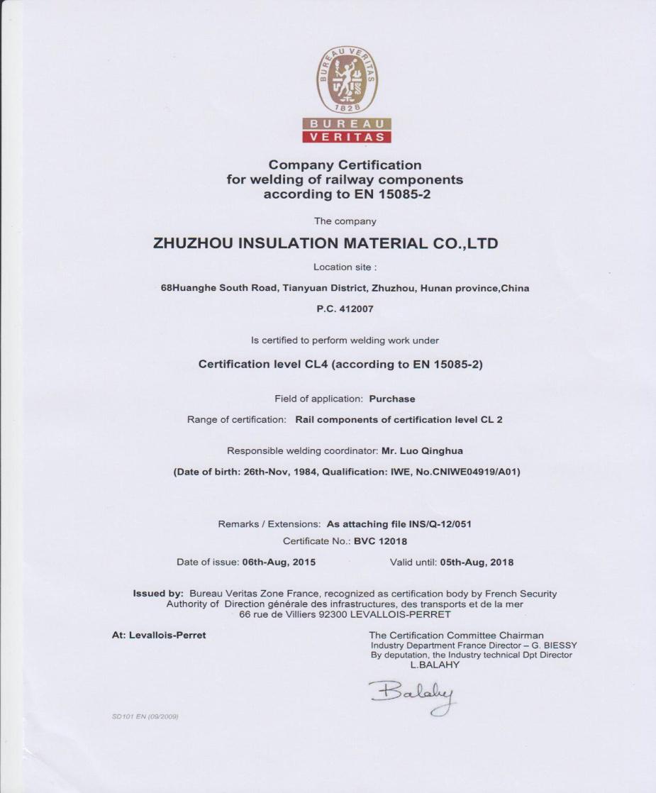 EN15085焊接体系认证证书
