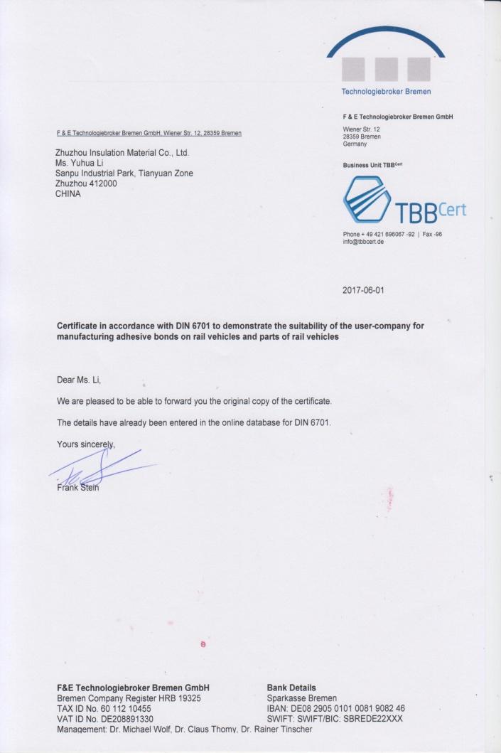 DIN6701粘接体系认证证书