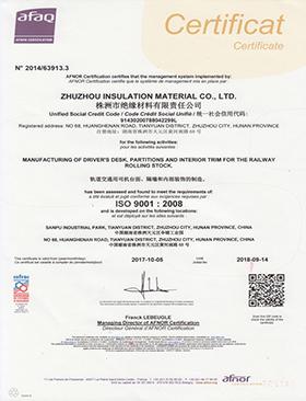 IRIS体系认证证书